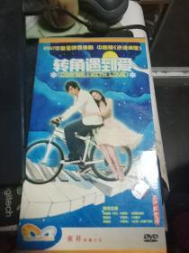 DVD 盒装 电视剧 转角遇到爱
