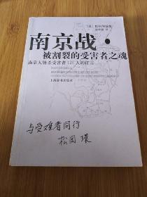 南京战被割裂的受害者之魂