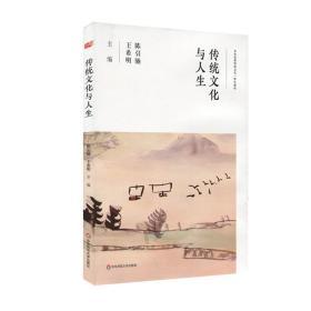 传统文化与人生(中华优秀传统文化一体化教材)
