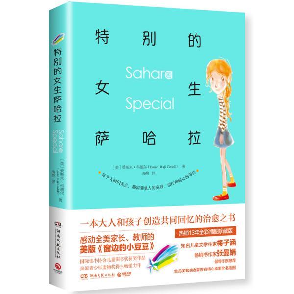 """特别的女生萨哈拉(2019版内附""""秘密日记"""")"""
