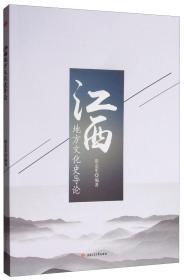 江西地方文化史导论