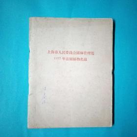 上海市人民委员会园林管理处1957年苗圃植物名录 花卉园艺类 孔网惟一