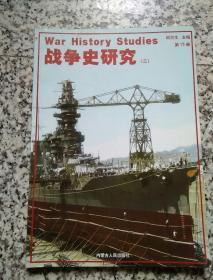 战争史研究(三)第15册