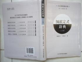 围棋定式辞典.上卷