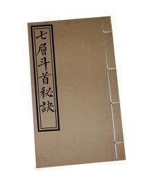 七层斗首秘诀——宣纸线装本,49个筒子页