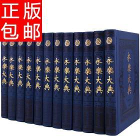 永乐大典 全12册(蓝皮)