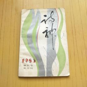 诗神 1985 创刊号