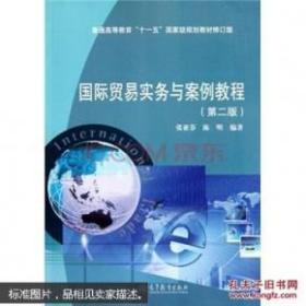 国际贸易实务与案例教程