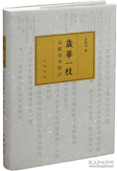 岁华一枝:京都读书散记(精)
