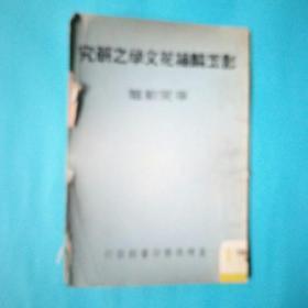 彭玉麟梅花文学之研究 1965年名家藏书