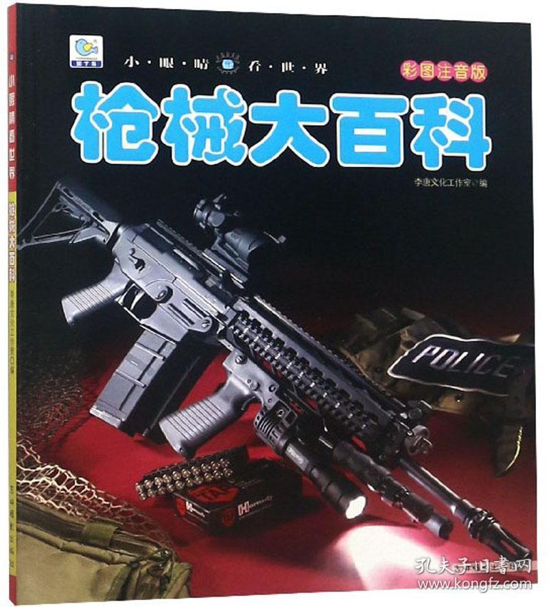 枪械大百科