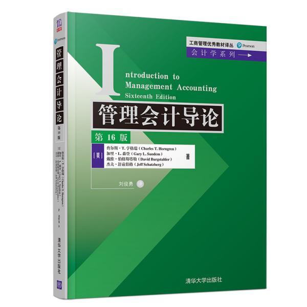 管理会计导论第十六版