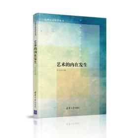 艺术的内在发生(心理艺术科学丛书)
