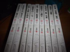 老舍小說全集 --16開本未開封--9本合售