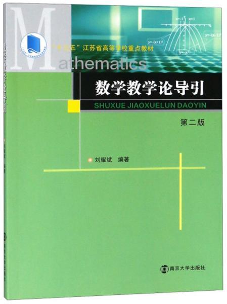 数学教学论导引