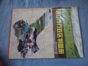 通辽市行政区划图册