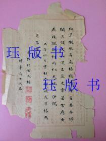 保真!诗词,林则徐后人,林永俣,两页,荣宝斋制笺,永乐大典残秩