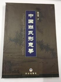 中国尚氏形意拳  作者签赠本