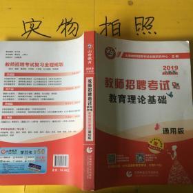 山香2019教师招聘考试专用教材教育理论基础通用版