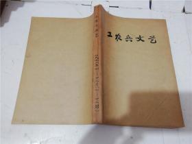 工农兵文艺 1972年第7-12期合订本(八五品)