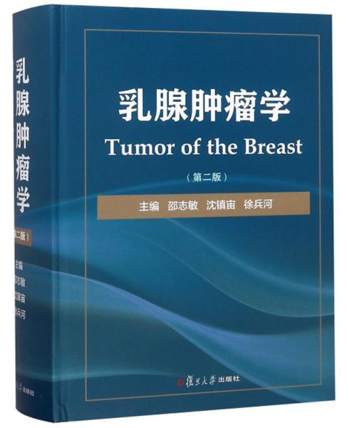 乳腺肿瘤学(第2版)