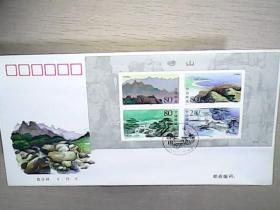 首日封 F.D.C 2000-14《崂山》 特种邮票