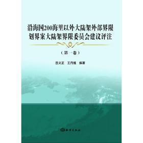 沿海国200海里以外大陆架外部界限划界案大陆架界限委员会建议评注(第1卷)