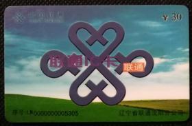 辽宁联通智能IC卡