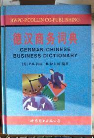 德汉商务词典(精装本)