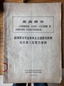 新闻界头号走资本主义当权派吴冷西三反罪行材料(标价非售价,待价来)