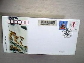首日封 F.D.C  《戊寅年》特种邮票