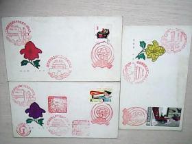 纪念封 J.N.F 南京铁路文化宫集邮协会成立一周年纪念《洛阳牡丹》共三封
