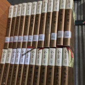 金庸作品集(珍藏本)24册合售