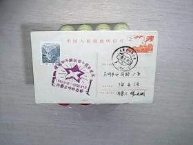中国人民邮政明信片 绥远和平解放四十周年纪念