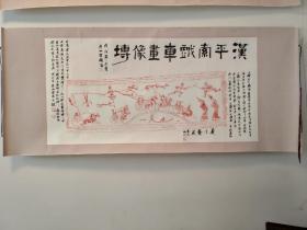 平索戏车,汉代画像艺术之杰作,拓片由昆山霍国强老师题跋,汉画杰作与当代隶书大家完美结合,收藏佳作