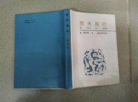 西天旅行 著者黄世英签赠钤印本 精装护封