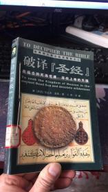 破译圣经 (世界伟大考古纪实报告之三)