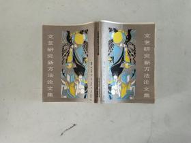 文艺研究新方法论文集