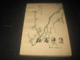 中国古代作家研究丛书 杜甫评传