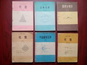高中课本数学甲种本全套6本,代数,平面解析几何,立体几何,微积分初步,数学甲种本, 高中数学课本1981-1985年1版