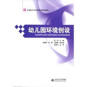 全国高学前教师教育教材:幼儿园环境创设 杨彦 北京师范大学出版社 9787303178780