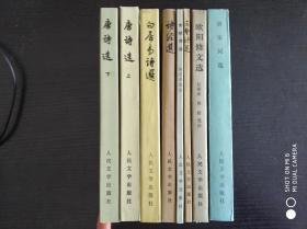 中国古典文学丛书:唐诗选 上下,白居易诗选,苏轼诗选,等8册