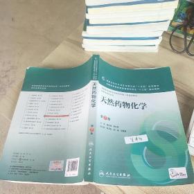 天然药物化学(第7版/本科药学/配增值)
