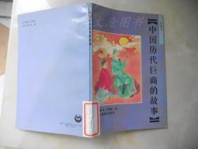 绘画本:中国历代巨商的故事