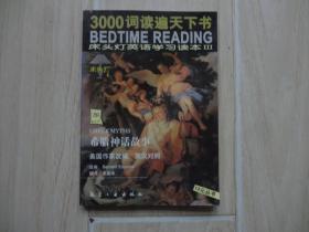 3000词床头灯英语学习读本:希腊神话故事(英汉对照) 【书后皮有硬折】