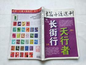 长篇小说选刊2009年5