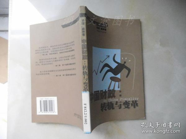 中国财政:转轨与变革