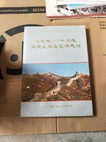 八达岭—十三陵风景名胜区总体规划(精装8开)