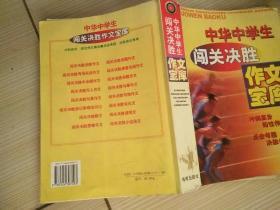 中华中学生闯关决胜作文宝库