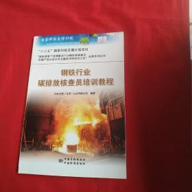 鋼鐵行業碳排放核查員培訓教程